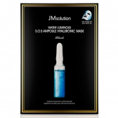 JMSOLUTION Маска с гиалуроновой кислотой WATER LUMINOUS S.O.S AMPOULE HYALURONIC MASK