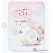 Осветляющая тканевая маска c экстрактом жемчуга Etude House Nature Mask Pearl